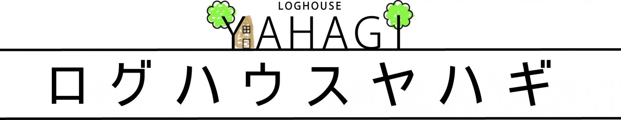 徳良湖で唯一の貸別荘・貸切キャンプができる宿。ログハウス ヤハギ |大型貸別荘・コテージ・宿・宿泊・プライベートキャンプ場